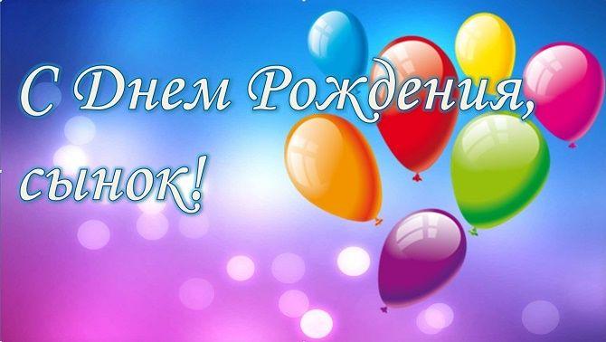 прикольные поздравления с днем рождения сыну