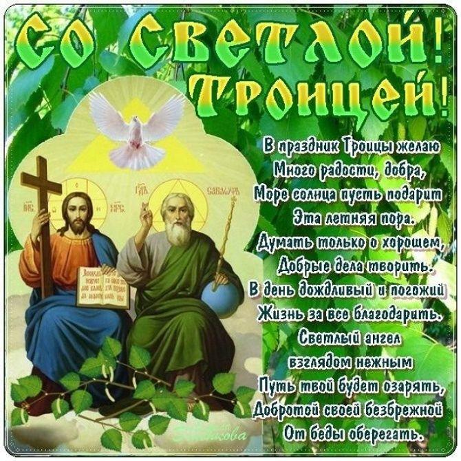 с праздником светлой троицы