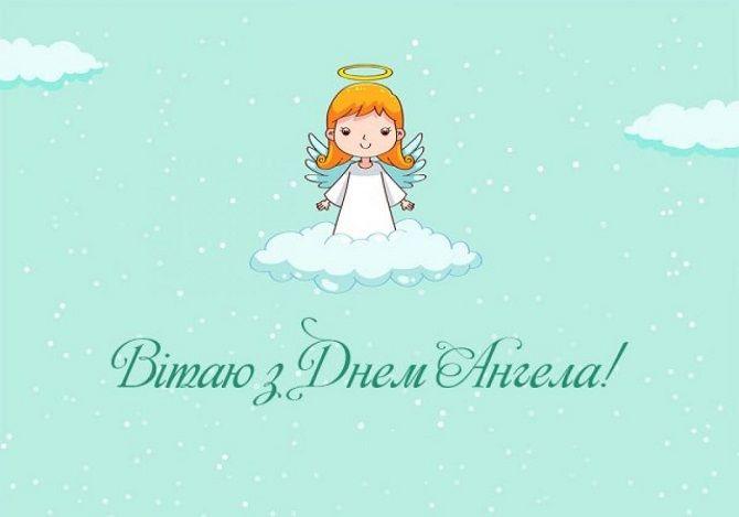 привітання з Днем ангела  картинки і листівки