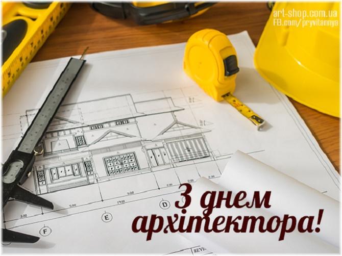 привітання з днем архітектури України