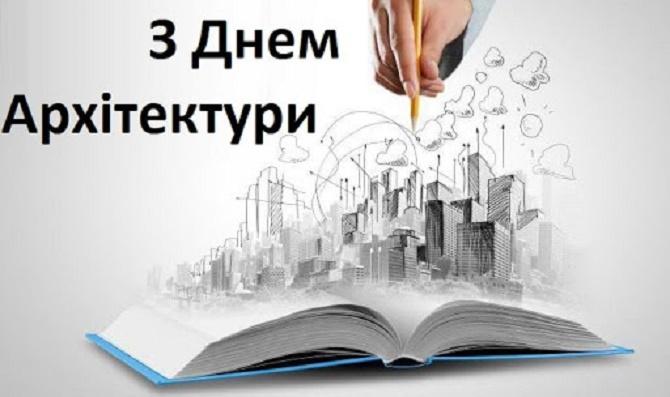 привітання з днем архітектора України