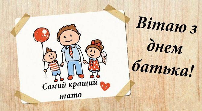 привітання з днем батька картинки та листівки