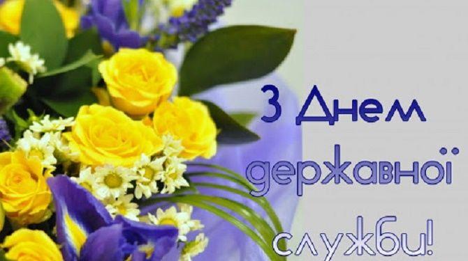 привітання з днем державної служби україни