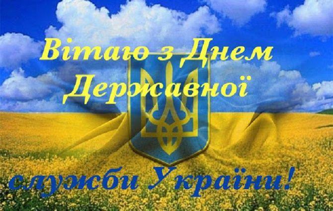 привітання з днем державної служби україни 2020