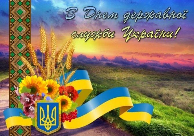 привітання з днем державної служи україни картинки