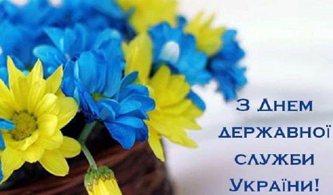 привітання з днем державної служби україни картинки та листівки