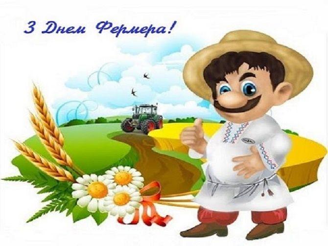 вітання з днем фермера