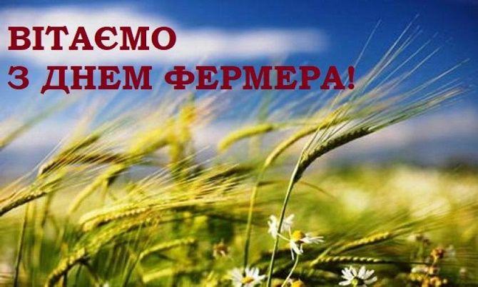 день фермера в україні