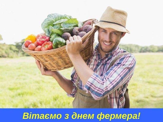 вітання з днем фермера 2020