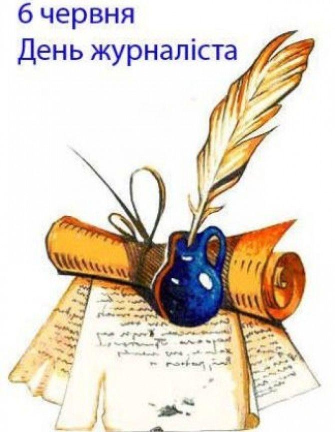 привітання з Днем журналіста України