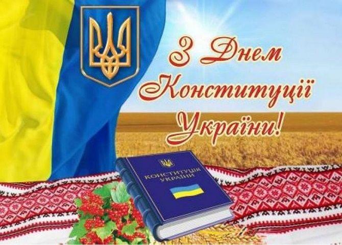 привітання з днем конституції україни 2020