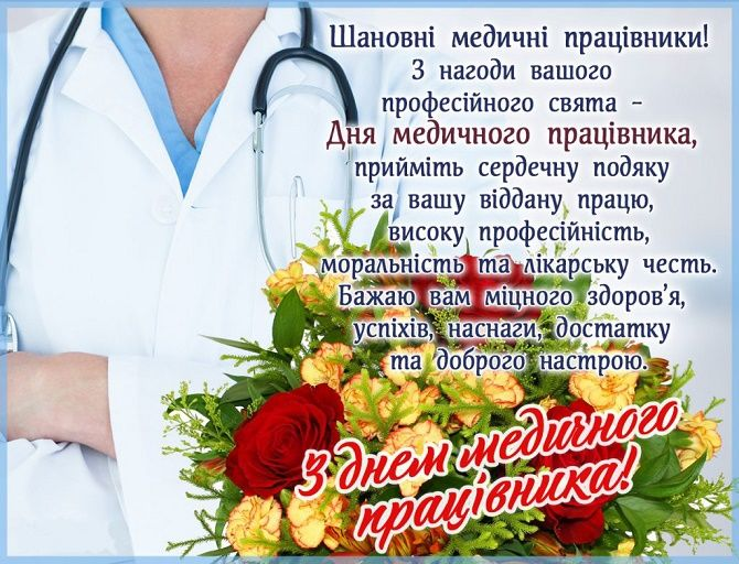 привітання з днем медичного працівника 2020