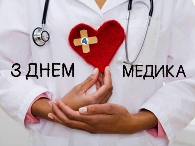 день медика 2020 - вітання
