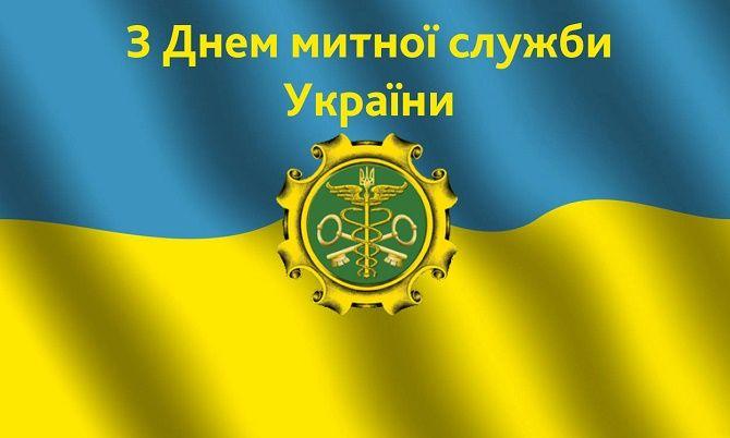 привітання з днем митної служби україни