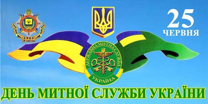 привітання з днем митника україни