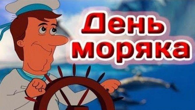 привітання з днем моряка