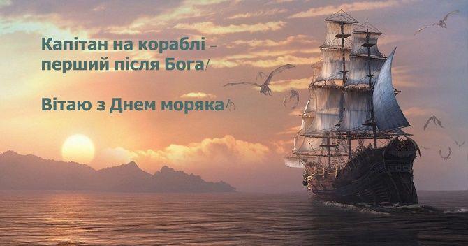 привітання з міжнародним днем моряка