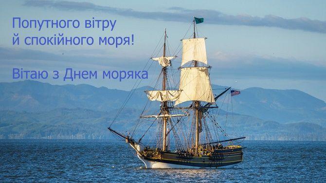 привітання з днем моряка 2020