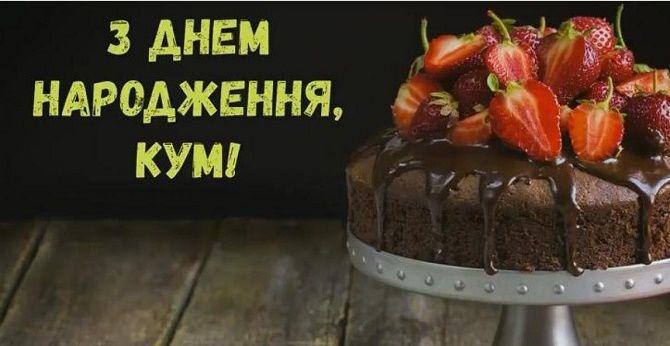 привітання з днем народження чоловіка кума