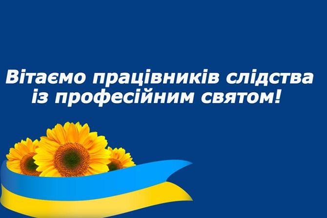 привітання з днем слідчого україни 2020