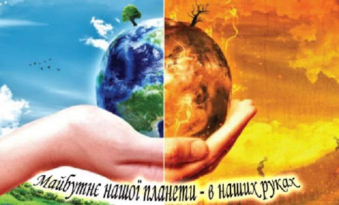 всесвітній день охорони навколишнього середовища