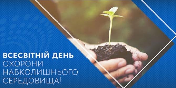 всесвітній день охорони навколишнього середовища 2020