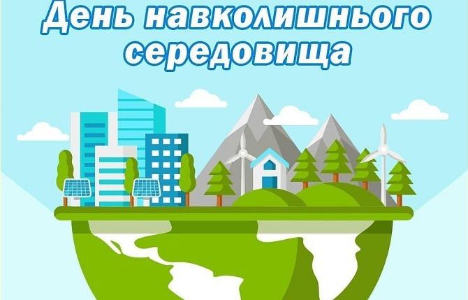 Привітання з Всесвітнім днем охорони навколишнього середовища картинки і листівки