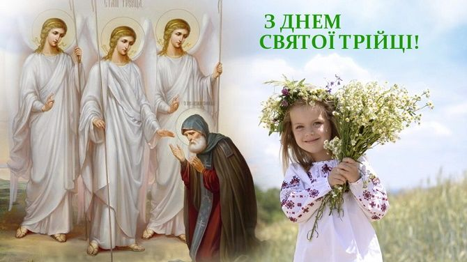 з днем святої трійці