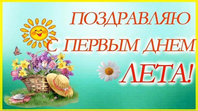 поздравления с первым днем лета