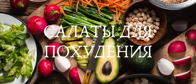 Рецепты салатов для похудения: максимум пользы минимум калорий