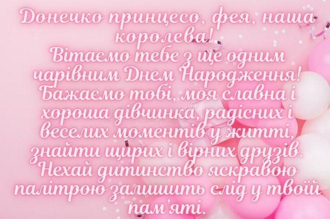 Зворушливі привітання з Днем народження дочці у віршах, прозі і листівках 2