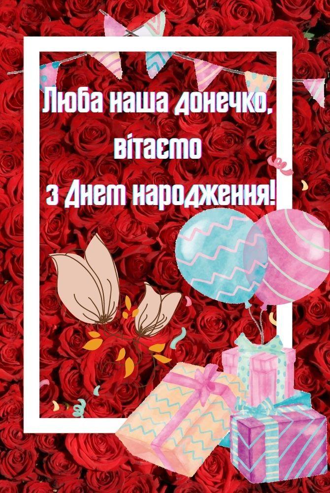 Зворушливі привітання з Днем народження дочці у віршах, прозі і листівках 3