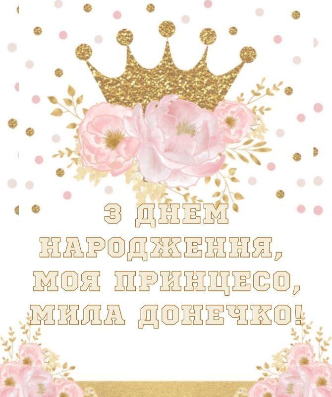 Зворушливі привітання з Днем народження дочці у віршах, прозі і листівках 1