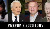 Актори, які померли в 2020 році