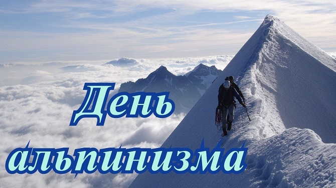Поздравления с Днем альпинизма 2020