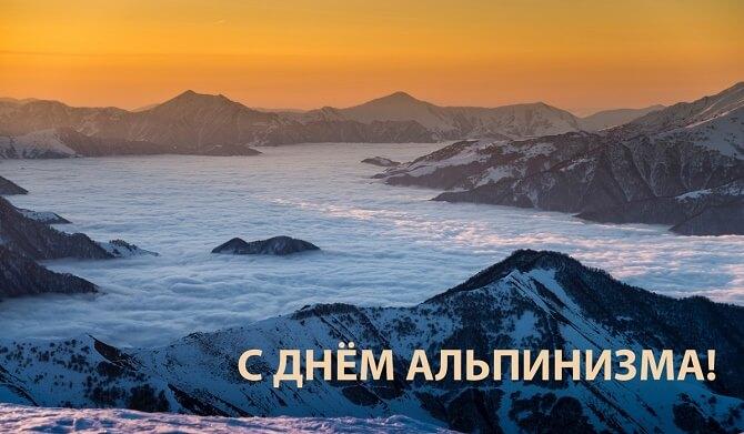 Поздравления с Днем альпиниста 2020