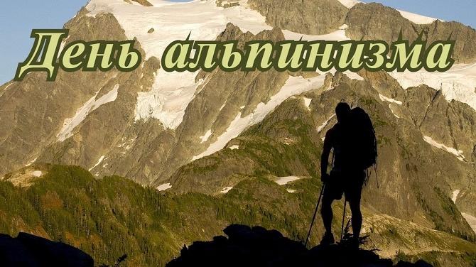Поздравления с Днем альпинизма - открытки