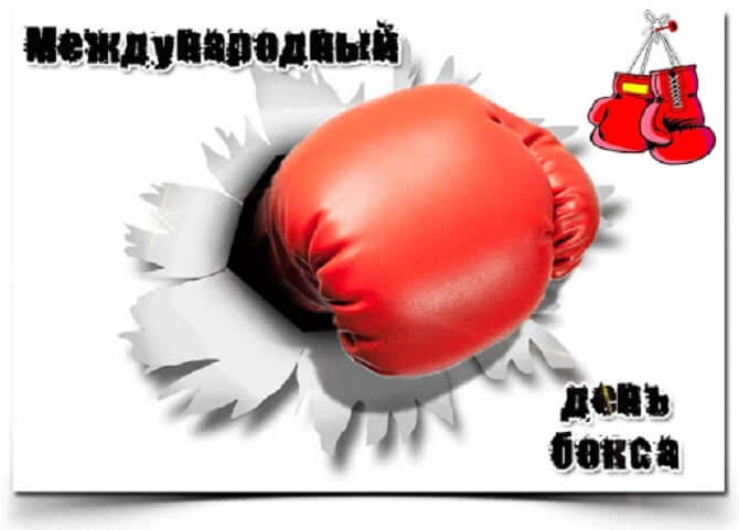Поздравления с Днем бокса