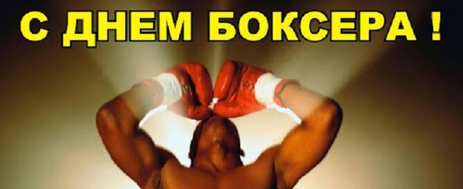 Поздравления с Днем боксера