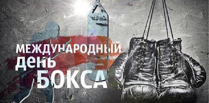 Поздравления в день бокса 2020