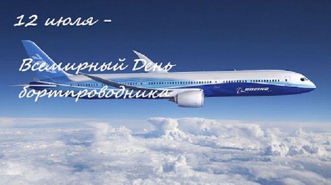 Поздравления в Международный день бортпроводника