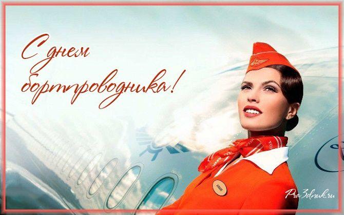 поздравления с днем стюардессы и стюарда