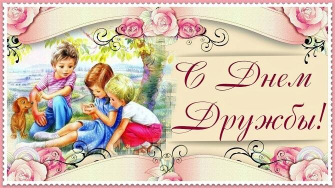 Поздравления с Днем дружбы картинки и открытки