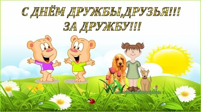 Поздравления с Днем дружбы открытки и картинки