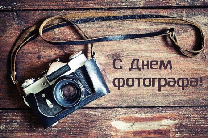 Поздравления с Днем фотографа