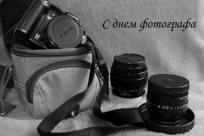 день фотографа 2020