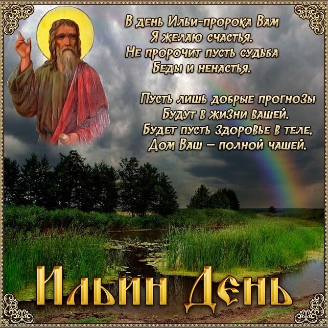 Поздравления в День Илии