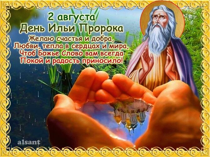 Поздравления с Днем Илии
