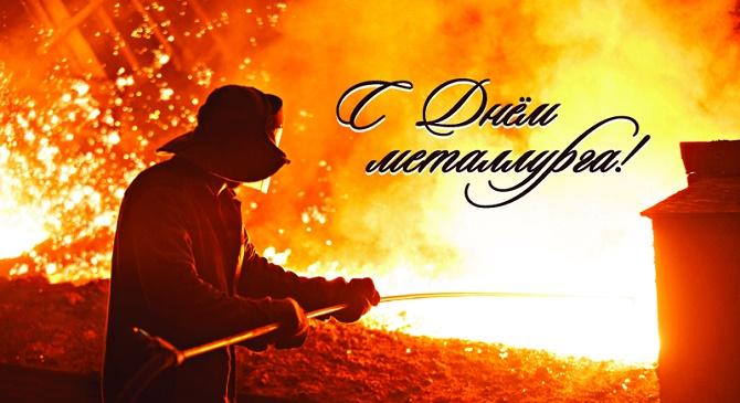 поздравления в день металлурга
