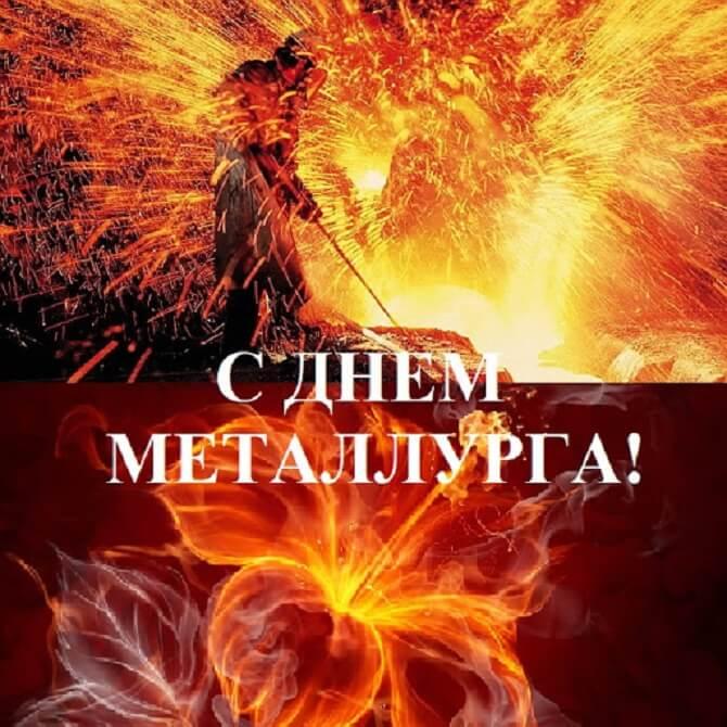 поздравления в день металлурга 2020